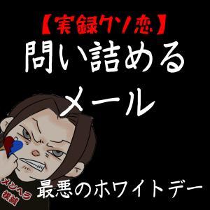 【クソ恋】問い詰めるメール