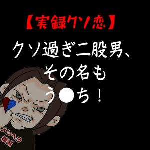 【クソ恋】クソ過ぎ二股男、その名もう●ち!