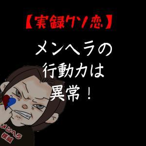 【クソ恋】メンヘラの行動力は異常!