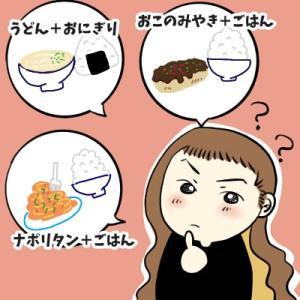 炭水化物+米、あなたはどこまで食べられる?