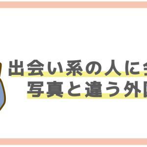 【出会い系】日本人と会えるはずが外国人だった件