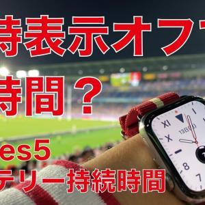 常時表示オフのApple Watch Series5はバッテリー何時間もつ?Series4のOS6.0.1やノイズアプリのオン/オフで違いはある?