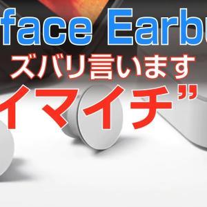 """ズバリ""""いまいち""""な【 Surface Earbuds 】"""