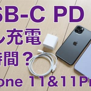 iPhone 11と11 Proを純正USB-Cアダプタでフル充電・1-100%まで何時間?Power Delivery高速充電で比較