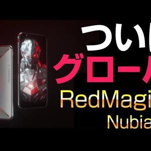 RedMagic 3S ついにグローバル展開!