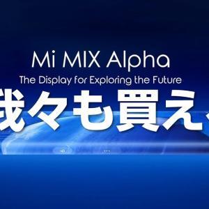 Mi Mix Alpha 我々も買えるように!【 Xiaomi 】