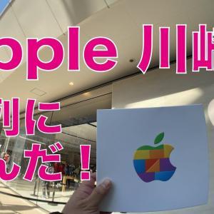 本日オープン「Apple 川崎」開店イベントの行列に並んできました!・神奈川県初のApple Store