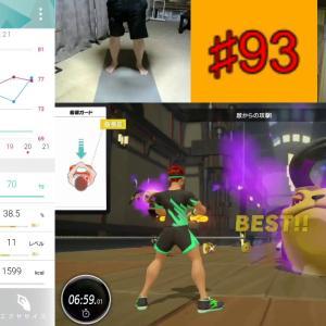 【リングフィットアドベンチャー】で運動習慣#93