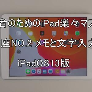 初心者のためのiPad使い方講座  NO.2 メモと文字入力 1/6 iPadOS13版