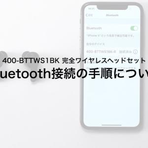 【Bluetooth接続の手順】完全ワイヤレスイヤホン(Bluetoothイヤホン・防水規格IPX4・片耳使用対応・ケース付)400-BTTWS1BK