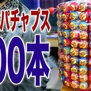 チュッパチャプスを200本買ったったー!【Chupa Chups】