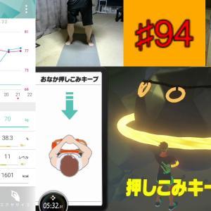 【リングフィットアドベンチャー】で運動習慣#94