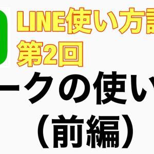 LINE(ライン)使い方講座 第2回 トークの使い方(前編)