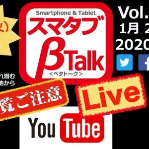 Live配信 !! ITCトークバラエティ スマタブベタトーク vol.369