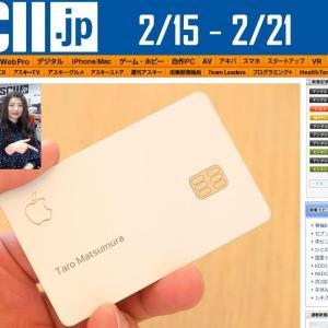 【再UP版】「Apple Card」本当のねらい▽史上最強のルンバ「s9+」▽ほか『今週のASCII jp注目ニュース ベスト5 』 2020年2月21日配信