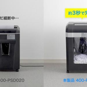 電動シュレッダー(高速細断・高速シュレッダー・クロスカット・8枚細断・15分連続裁断)400-PSD055