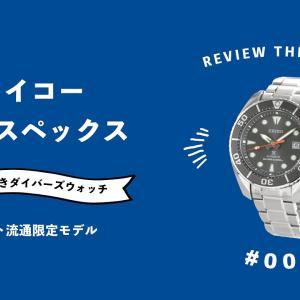 【腕時計開封シリーズ #003】セイコー プロスペックス 自動巻き ダイバーズウォッチ