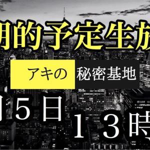 【56回】毎週日曜日定期的に放送する予定生放送 【アキの秘密基地 ラジオ】