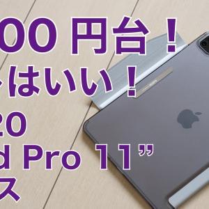 安い!軽い!全身保護!1000円台の2020 iPad Proケース・ペンシルカバー付でコレはいい!ESRの高コスパハードケース決定版