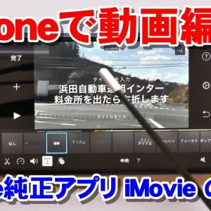 iPhoneで動画編集 Apple純正アプリ「iMovie」の使い方