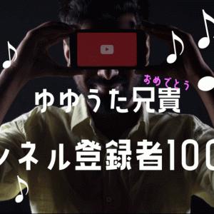 ゆゆうた兄貴チャンネル登録者数100万人達成!!