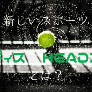 頭で卓球をするスポーツ:へディス(HEADIS)とは?