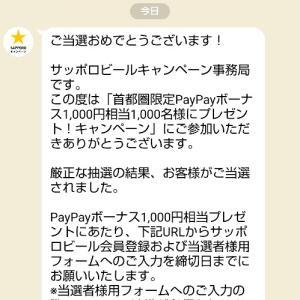 サッポロビールでPaypay1000円分当選!