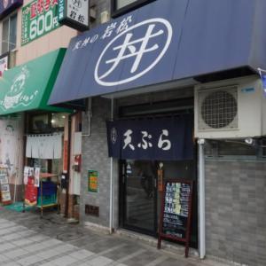 天丼岩松 海鮮丼