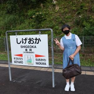 宗太郎駅・・・続編