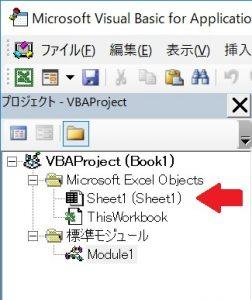【VBA】どのモジュールに書けばいいのか?