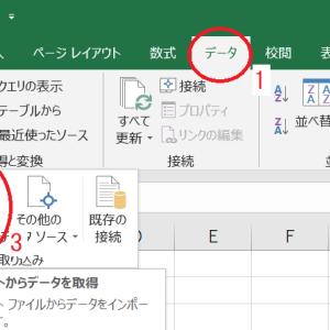 【VBA】 CSVファイルを読み込んでExcel表にデータを追加する処理(2)QueryTable編