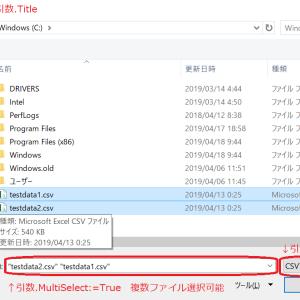 【VBA】 CSVファイルを読み込んでExcel表にデータを追加する処理(1)複数ファイルコピー編