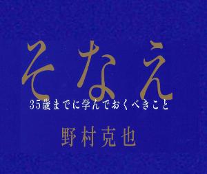 野村克也【著】社会人必読『そなえ』35歳までに学んでおくべきこと