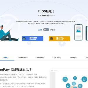 iPhoneからパソコンに写真を転送したい! ~iTunesより便利!FonePaw iOS転送~
