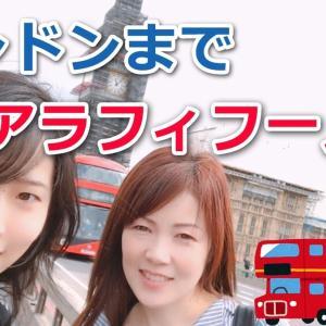 ロンドンまで娘に会いに〜(2018年8月)
