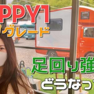 軽キャンをプチグレードアップ!