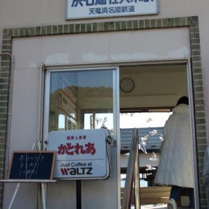 天竜浜名湖鉄道 浜名湖佐久米駅 (2021年1月)