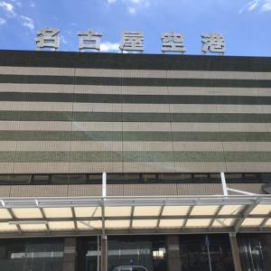 豊山町 県営名古屋空港