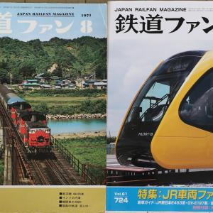 鉄道ファン 愛読50年 (1971年8月号)