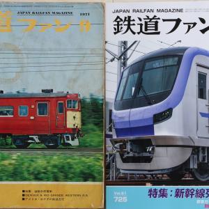 鉄道ファン 愛読50年 (1971年9月号)
