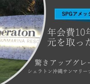 【SPGアメックス】1回で年会費10年分の元が取れた話【シェラトン沖縄】