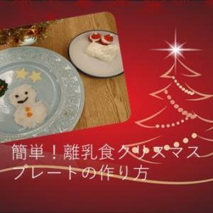 簡単!雪だるまの離乳食クリスマスプレートとケーキの作り方【中期・後期】
