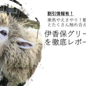 クーポン情報有!伊香保グリーン牧場の体験イベントや料金を解説!