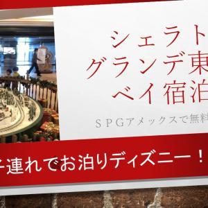 シェラトングランデ東京ベイは子連れディズニーにおすすめ!SPGアメックスで無料宿泊