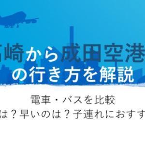 高崎から成田空港へのバス、電車での行き方を比較!料金や時間は?