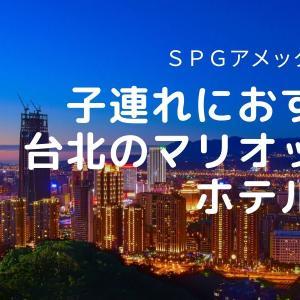 【SPGアメックス】台北のマリオット系ホテル一覧!子連れにおすすめは?