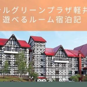 ホテルグリーンプラザ軽井沢遊べるルーム宿泊記!部屋、バイキング、温泉、アメニティーを徹底解説【おもちゃ王国割引有】