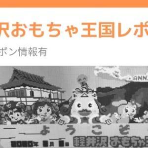 【割引クーポン有】軽井沢おもちゃ王国2020冬レポート!赤ちゃんや小学生でも楽しめる?ホテル、ランチ、温泉情報