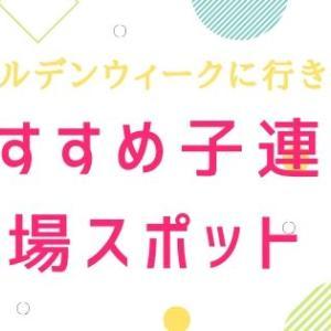 【ゴールデンウィーク2020】日帰り子連れ穴場スポット4選!東京からすぐ北関東、群馬