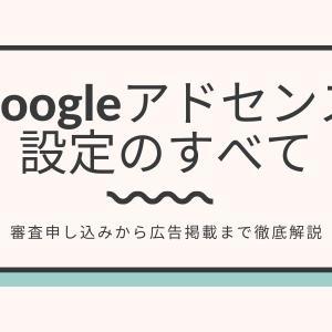 【Cocoon】Googleアドセンス審査申請~合格後の自動広告設定まで徹底解説!【初心者向け】